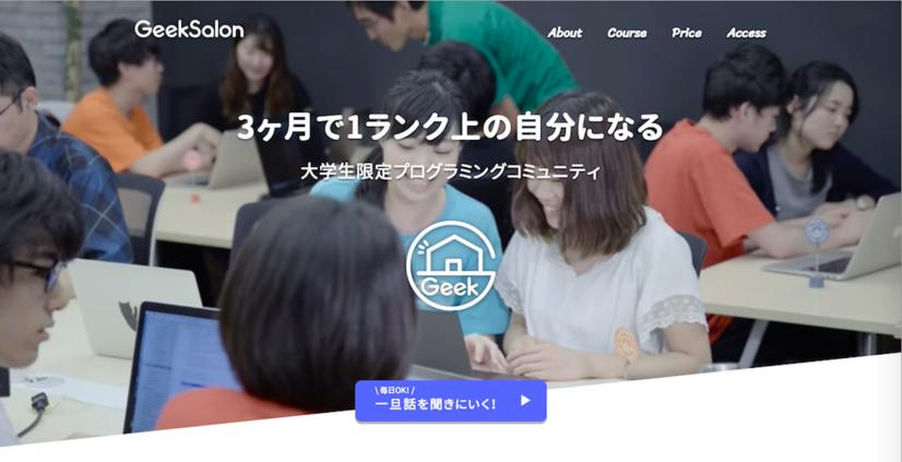 おすすめのプログラミング教室① GeekSalon