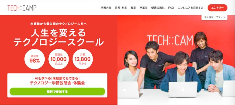 おすすめのプログラミング教室② TECH::CAMP