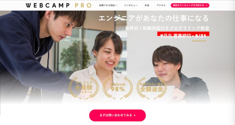 おすすめのプログラミング教室③ WEBCAMP PRO