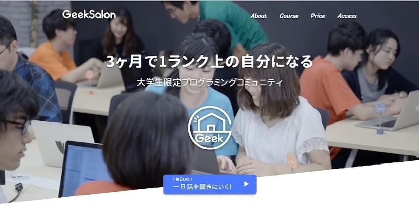 GeekSalon公式サイト