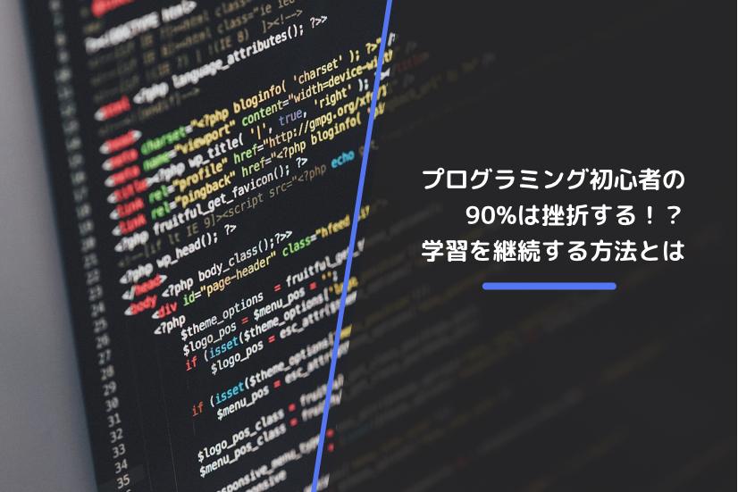 難しい?プログラミング学習における挫折率