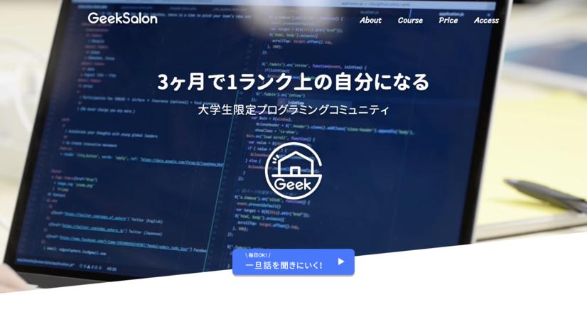 GeekSalon